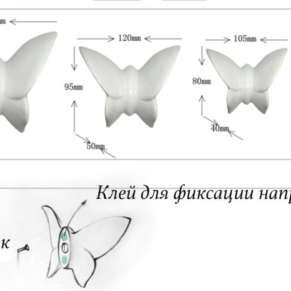 Настенный декор Butterfly 3D-11253